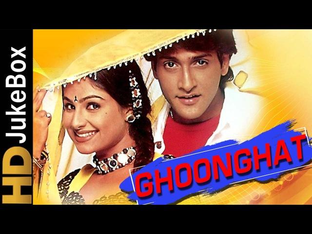 Ghoonghat (1997)   Full Video Songs Jukebox   Inder Kumar, Ayesha Jhulka