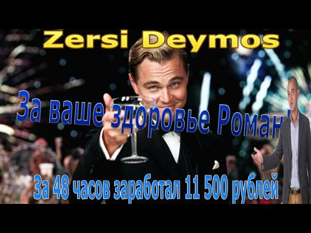 Zersi Deymos. За 48 часов заработал 11 500 рублей. Вложил ещё 5 000р под 125% за 48 часов