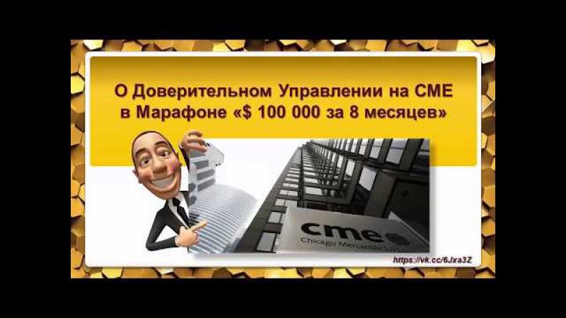 О Доверительном Управлении СМЕ в Марафоне «$ 100 000 за 9 месяцев»