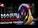 Что у Тали под маской Биология и эволюция Кварианцев Mass Effect - Лор
