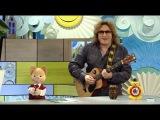Евгений Феклистов - С добрым утром, малыши! (Карусель, 2017)