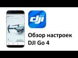 Настройка DJI Go 4, полный обзор, значение и рекомендации.