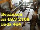 Вездеход из ВАЗ 2108 Проект Lada 4x4 Гряземес