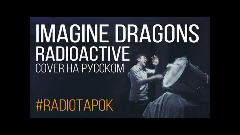 Imagine Dragons Radioactive cover by RADIO TAPOK