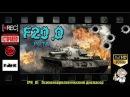 Рота F20.0 - Военные Игры! [9 сентября 2017]