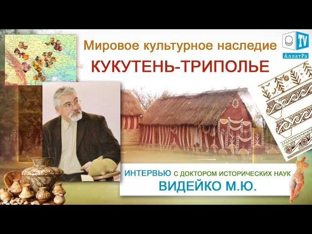 Культурное наследие - Кукутень-Триполье. Интервью с Видейко М.Ю.