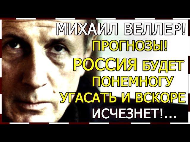 М. Веллер! Прогнозы! Россия будет понемногу угасать и вскоре исчезнет!