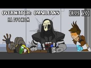 Overwatch: Omnileaks на русском [RUS VO]