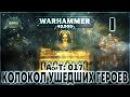 Империум Колокол ушедших героев 17 Liber Incipiens AofT 17 Warhammer 40000