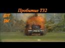 Пробитие, ИС-3 по Т32. penetrate wot.