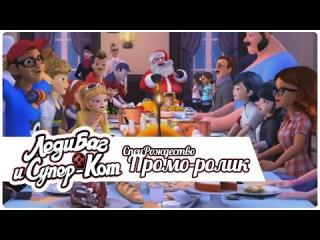 Леди Баг и Супер Кот - НОВЫЙ Промо-трейлер Рождественского спецэпизода (Бразилия)