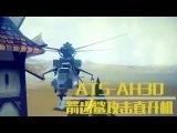 8号工坊Besiege(围攻)ATS-AH30攻击直升机ATS-AH30 Attac Helicopter