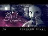 """2517 05. """"Горький Туман"""" (""""Русский подорожник"""" 2014)"""