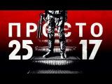 """2517 """"Просто"""" (2016)"""