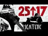 """2517 02. """"Каток"""" (""""Пар"""" 2015)"""
