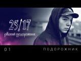"""2517 п.у. Дмитрий Ревякин 01. """"Подорожник"""" (""""Русский подорожник"""" 2014)"""