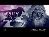 "2517 10. ""Зима-мама"" (""Русский подорожник"" 2014)"