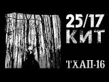 """2517 п.у. Кит """"ТХАП-16"""""""