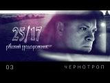 """2517 03. """"Чернотроп"""" (""""Русский подорожник"""" 2014)"""