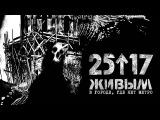 """2517 """"Живым (В городе, где нет метро)"""""""