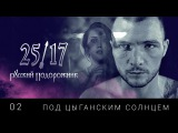 """2517 02. """"Под цыганским солнцем"""" (""""Русский подорожник"""" 2014)"""
