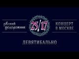 """2517 """"Русский подорожник. Концерт в Москве"""" 23. Девятибально"""