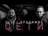 """2517 и Бранимир """"Сети"""" (2015)"""