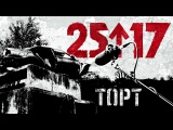 """2517 01. """"Торт"""" (""""Пар"""" 2015)"""