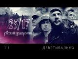 """2517 11. """"Девятибально"""" (""""Русский подорожник"""" 2014)"""
