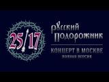 """2517 """"Русский подорожник. Концерт в Москве"""" (2015)"""