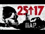 """2517 04. """"Пар"""" (""""Пар"""" 2015)"""