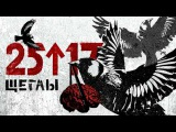 "2517 ""Щеглы"""