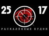 "2517 ""Раскалённые будни (Памяти Анатолия Крупнова)"" (2016)"