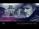 """2517 08. """"Последний из нас"""" (""""Русский подорожник"""" 2014)"""