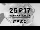 2517 «Черная касса»  (2016)