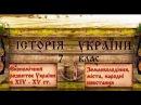Економічний розвиток українських земель в XIV - XV ст. (укр.) Історія України, 7 клас.