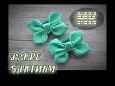 МК Легкие и яркие бантики из репса DIY Light and bright bows from grossgrain ribbon