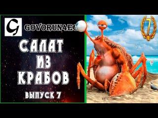 Салат из Крабов 7 (АМХ 13 90 / ИС-7 / Т26Е4) | Govorun4eg