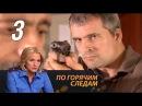 По горячим следам. 3 серия. Таксист. 1 сезон (2011). Детектив @ Русские сериалы