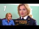 По горячим следам 1 серия Нежный возраст 1 сезон 2011 Детектив @ Русские сериалы