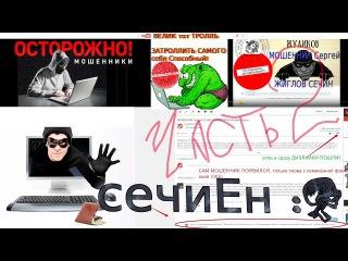 МОШЕННИК ⛔ Сергей СЕЧИН сечиЕн глеб ЖИГЛОВ и К инвесторов ЧАСТЬ 2