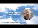 Фабрика Сергей - Лекция