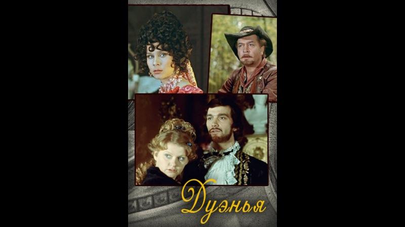 Дуэнья (1978)