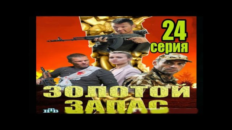 Золотой запас 24 серия