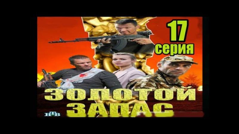 Золотой запас 17 серия