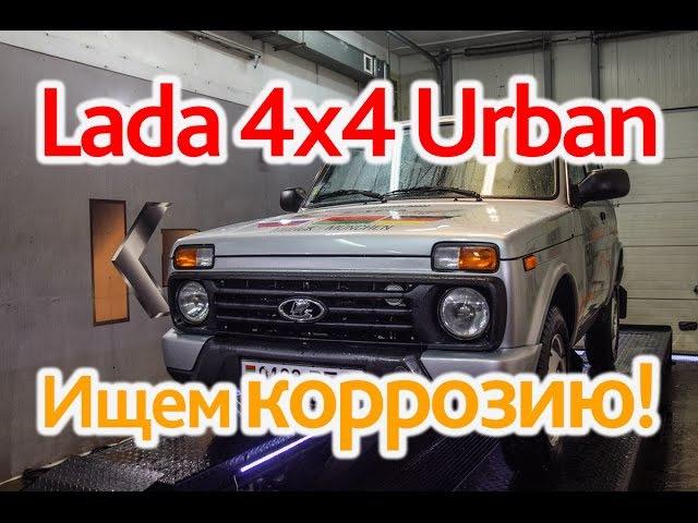 Lada 4х4 Urban сгниет но медленнее