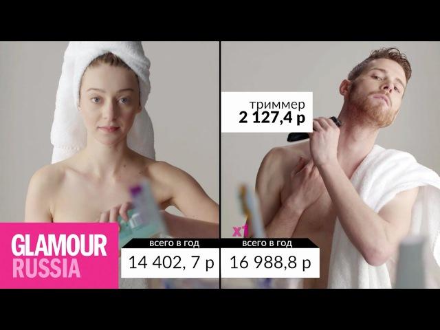 Сколько стоит быть женщиной и мужчиной