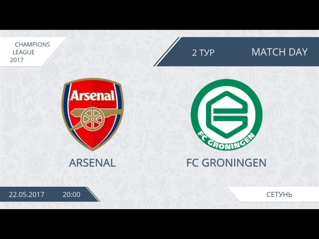 AFL17. Champion League. Group A. Day 2. Arsenal - FC Groningen