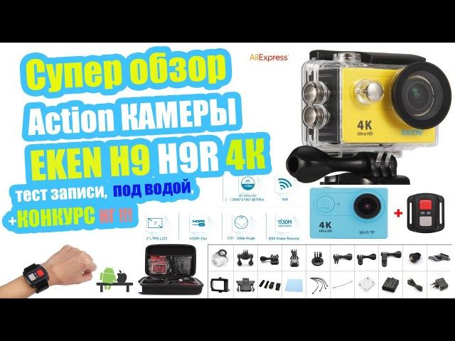 EKEN H9 4K обзор тест Подробный отчет ! WIFI IR SLOW MO . СМОТРЕТЬ ВСЕМ