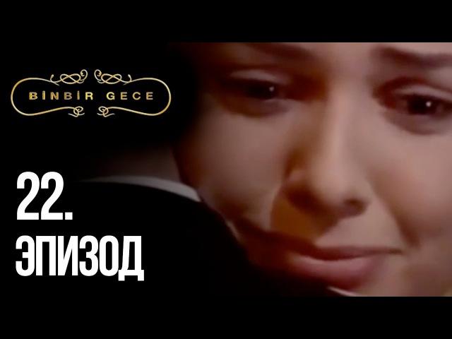 Тысяча и одна ночь 1001 ночь 1 серия ❤ Смотреть онлайн на русском языке турецкий се...